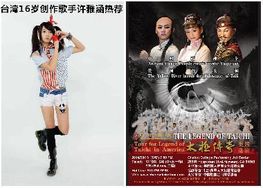 許雅涵2014南京青奧再下一城 獲邀《太極傳奇》美國助陣